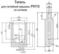 Тигель для литейной машины РИ-15 с запорным штоком